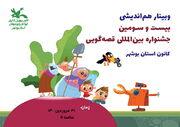 هماندیشی کارشناسان کانون بوشهر در خصوص بیست و سومین جشنواره بینالمللی قصهگویی