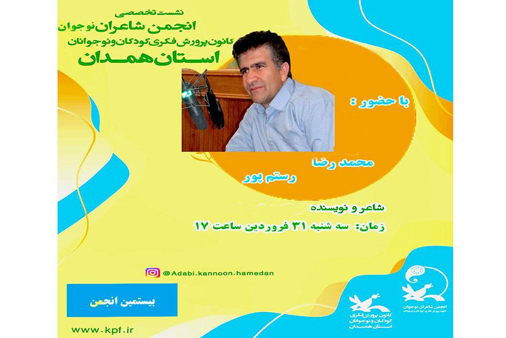 محمدرضا رستمپور میهمان بیستمین انجمن شعر نوجوان استان همدان