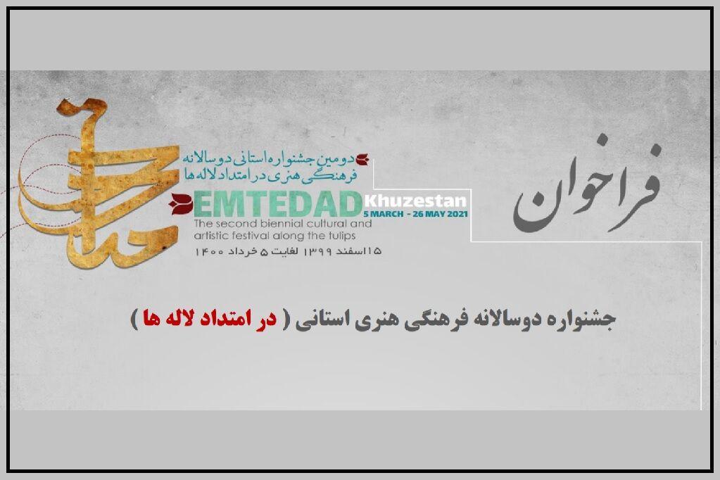 کودکان و نوجوانان خوزستانی به جشنواره «در امتداد لالهها» دعوت شدند