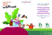 وبینار توجیهی برای قصهگویان نوجوان آذربایجان شرقی