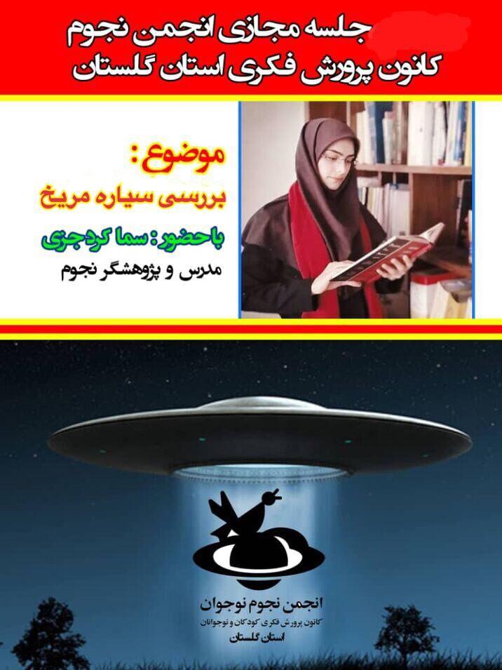 جلسه انجمن نجوم کانون گلستان با عنوان«چهارشنبههای نجومی»