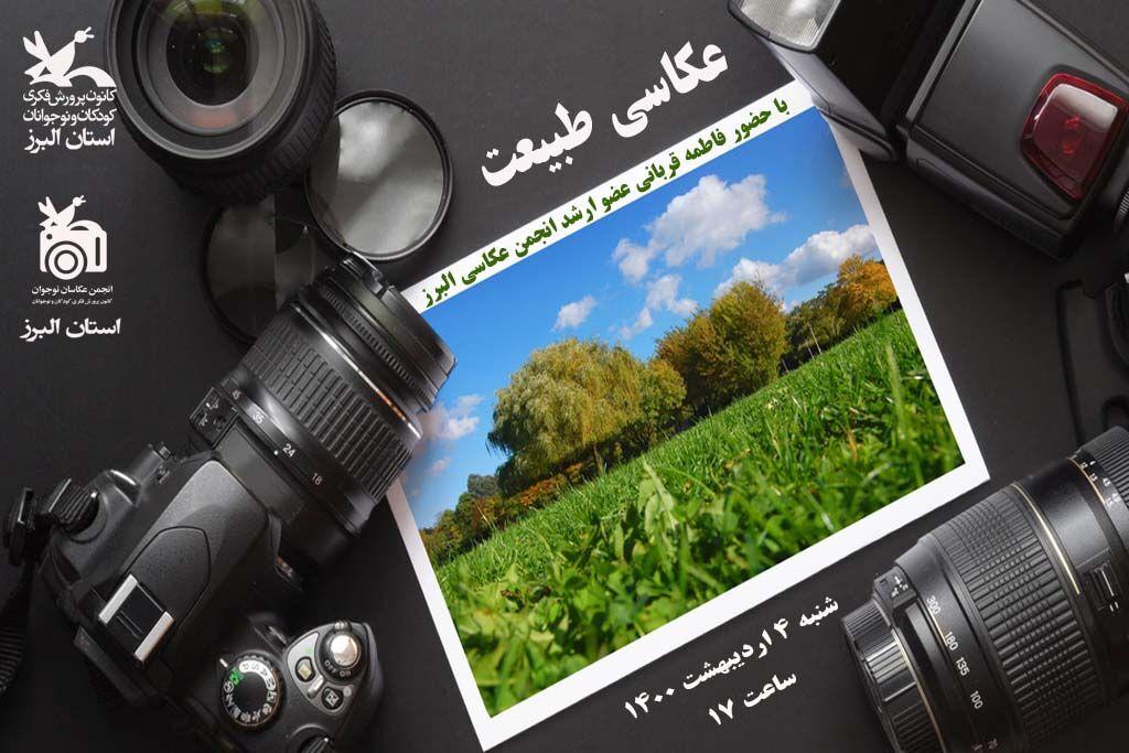 آشنایی با «عکاسی طبیعت» موضوع دومین نشست انجمن عکاسی البرز