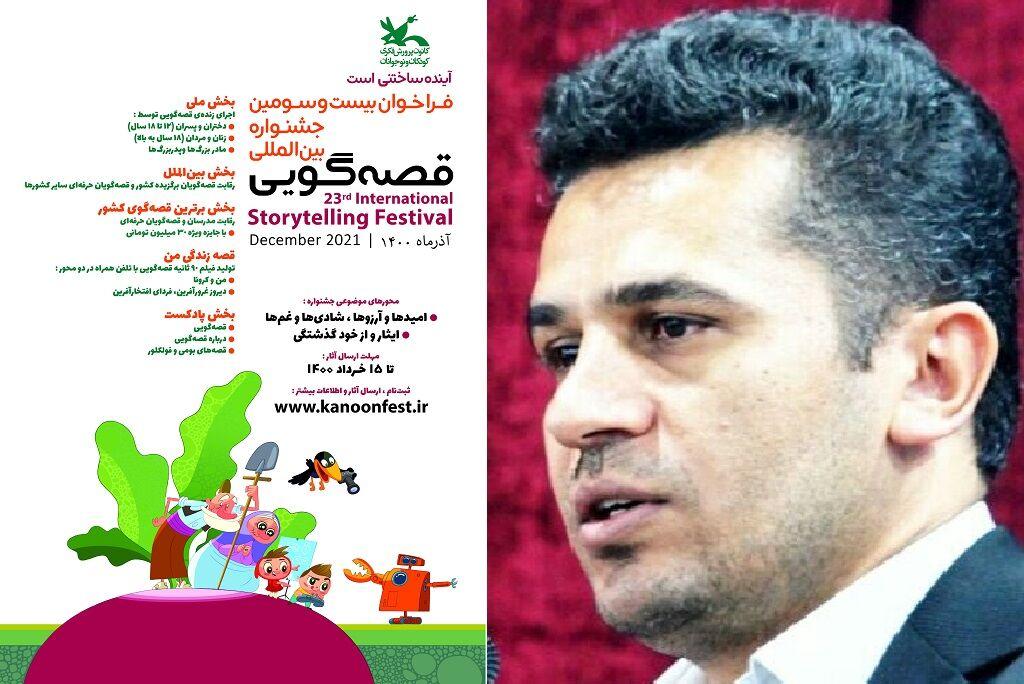 بیستوسومین جشنواره بینالمللی قصهگویی کانون با شعار «آینده ساختنی است» در حال برگزاری است