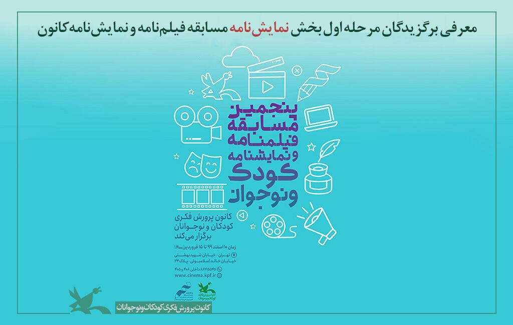 درخشش بوشهر با یک نمایشنامه در بین برگزیدگان پنجمین مسابقه نمایشنامه و فیلمنامه کانون