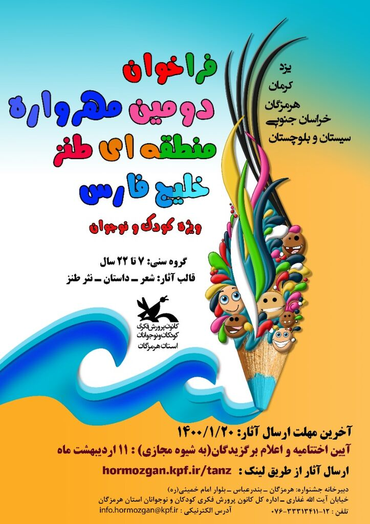 از سوی واحد آفرینشهای ادبی کانون جنوبی، سیستان و بلوچستان، کرمان، هرمزگان و یزد شرکت کردند
