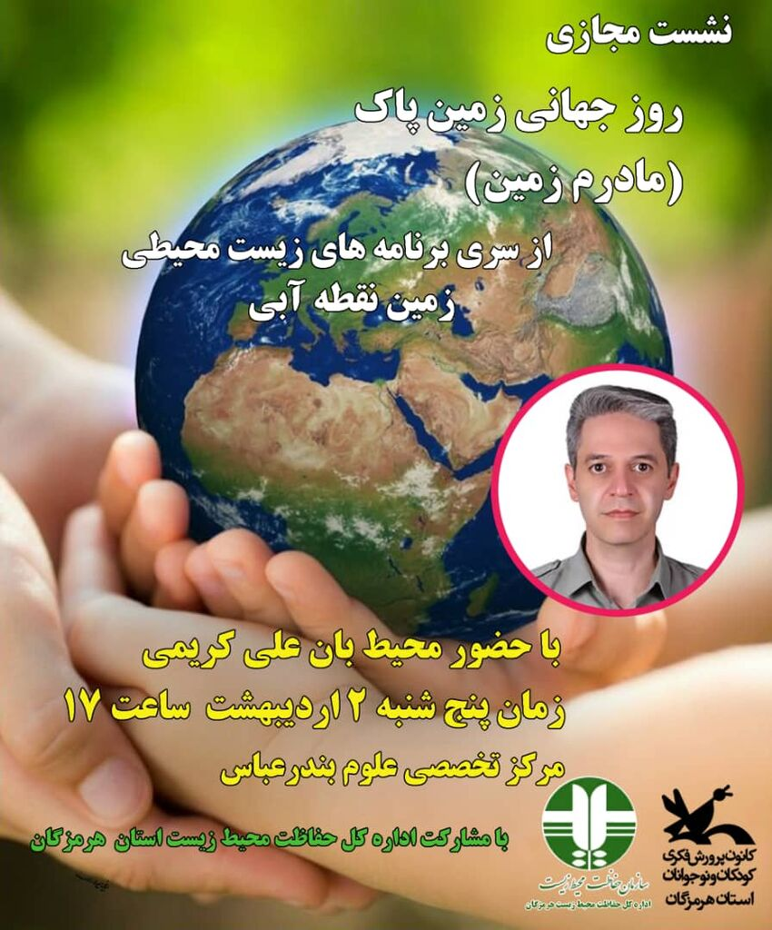 برگزاری نشست «مادرم زمین» در روز جهانی زمین پاک