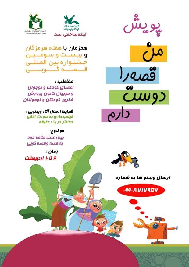 پویش مردمی «من قصه را دوست دارم» برگزار میشود