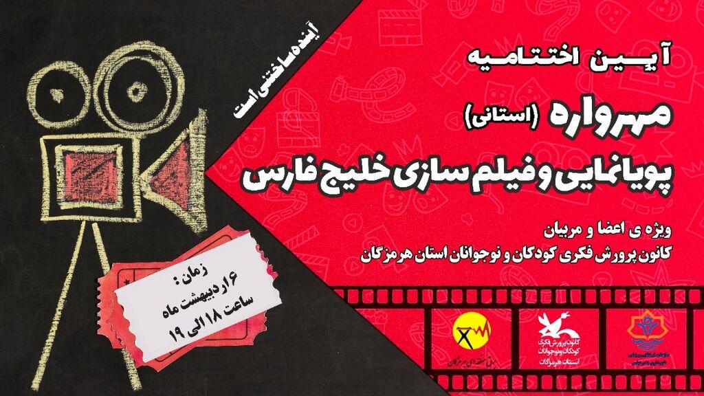 برگزیدگان نخستین مهرواره استانی پویانمایی و فیلمسازی خلیج فارس معرفی شدند