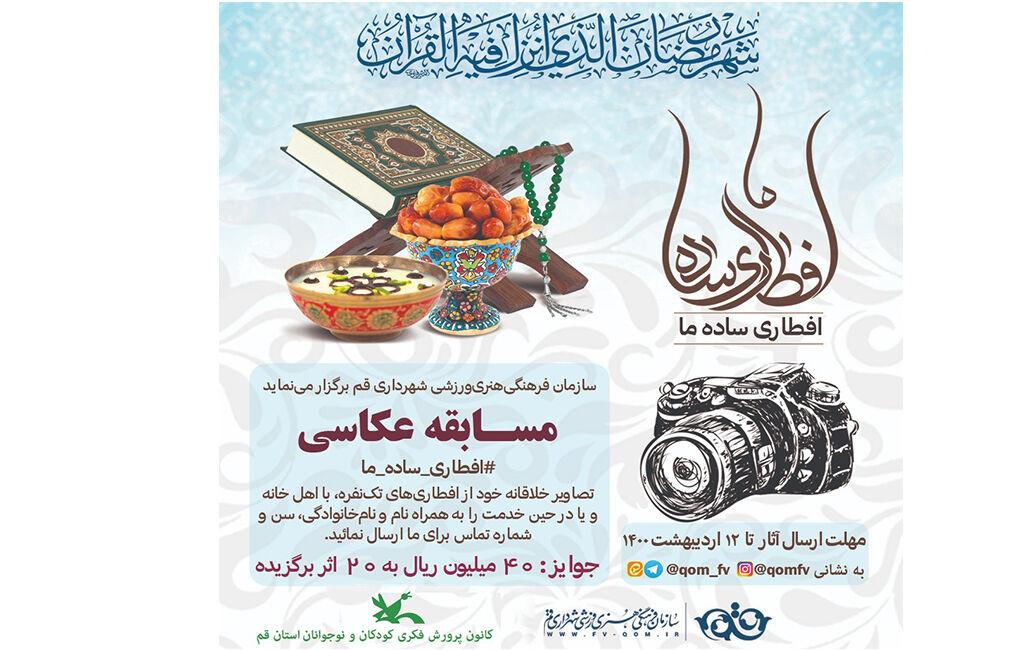 مسابقه عکاسی «افطاری سادۀ ما» در کانون پرورش قم برگزار می شود