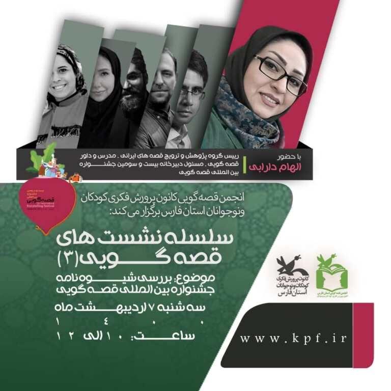جشنواره قصهگویی، بستری است برای هدایت نوجوانان و قصهدوستان به انجمنهای قصهگویی