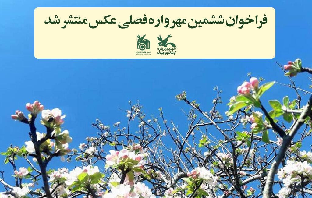 فراخوان ششمین مهرواره فصلی عکس منتشر شد