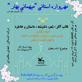 """برگزاری مهرواره استانی """" میهمانی بهار"""""""