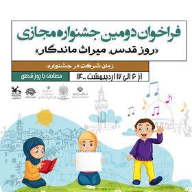 فراخوان دومین جشنواره مجازی «روز قدس، میراث ماندگار» منتشر شد