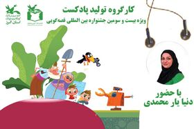 تشکیل کارگروه ویژه تولید «پادکست قصهگویی»  در البرز