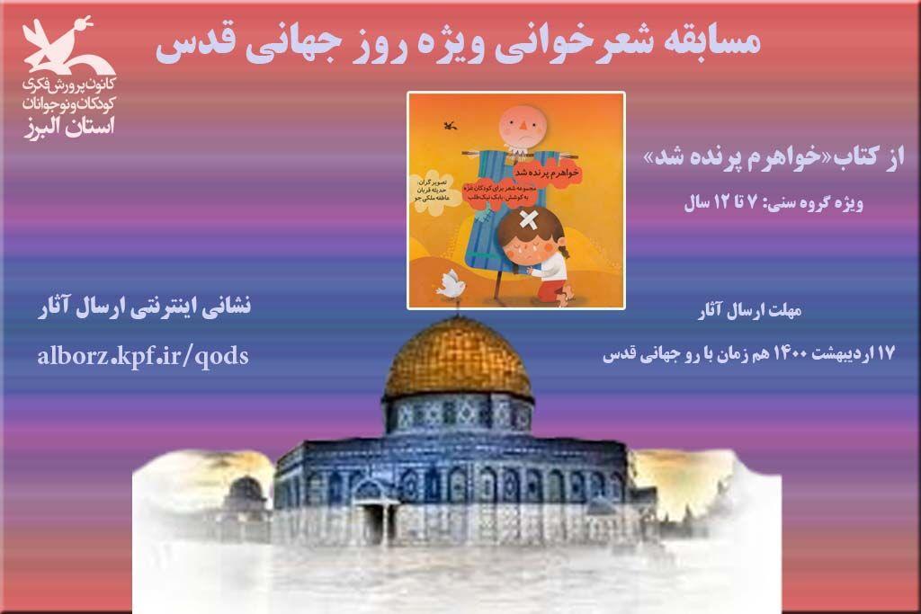 مسابقه شعرخوانی «خواهرم پرنده شد » در کانون البرز