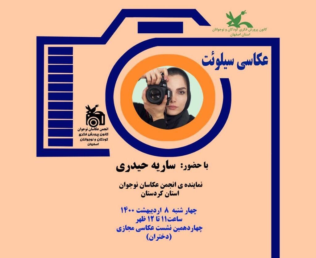 چهاردهمین جلسه انجمن عکاسی کانون استان اصفهان