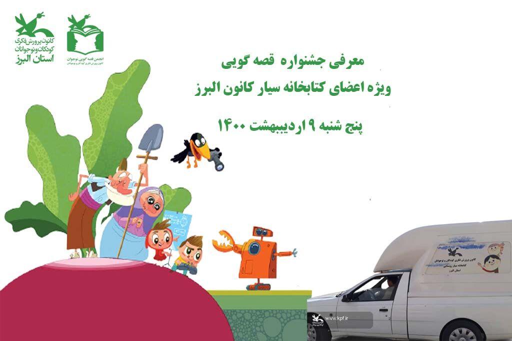 معرفی جشنواره قصهگویی به اعضای کتابخانه سیار کانون البرز