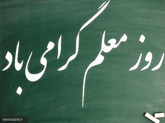 پیام تبریک مدیرکل کانون استان به مناسبت فرار رسیدن روز معلم