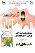قدر قصه در کانون ایلام برصدر برنامه های رمضان نشست