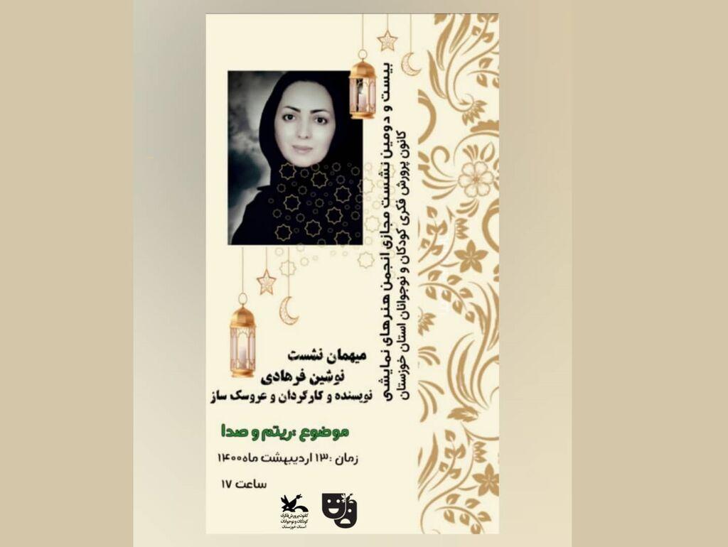 بیست و دومین نشست مجازی انجمن هنرهای نمایشی کانون خوزستان در فضای مجازی