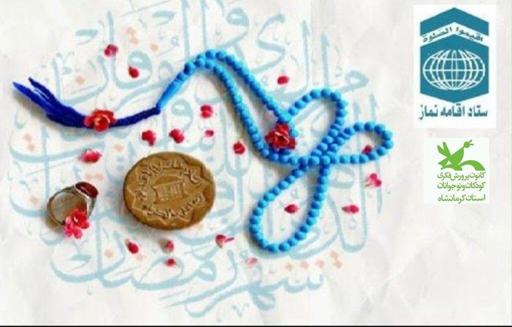 کانون استان کرمانشاه دستگاه برتر فرهنگ اقامه نماز شد