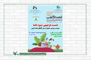 نشست توجیهی بیستوسومین جشنواره قصهگویی در کانون استان اردبیل