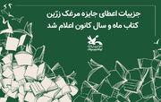جزییات اعطای جایزه مرغک زرّین کتاب ماه و سال کانون اعلام شد