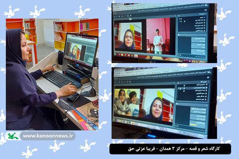 کارگاههای برخط کانون پرورش فکری کودکان و نوجوانان استان همدان در حال برگزاریاست