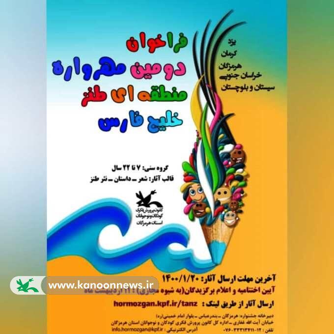 سه عضو کانون خراسان جنوبی برگزیده دومین مهرواره ادبی طنز خلیج فارس