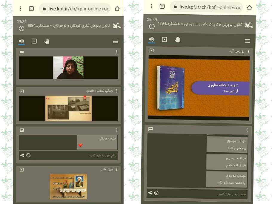 ویژه برنامههای گرامیداشت هفته معلم در کانون البرز
