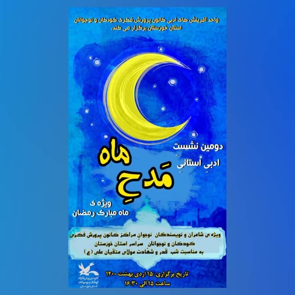 دومین نشست ادبی استانی«مدح ماه» در خوزستان برگزار می شود
