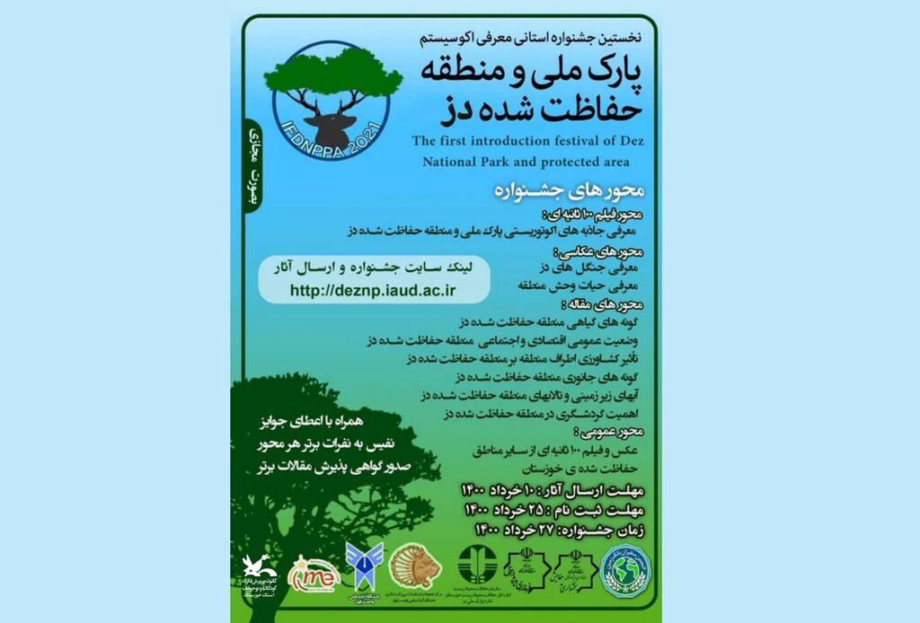 مشارکت کودکان و نوجوانان خوزستانی در نخستین جشنواره استانی «معرفی اکوسیستم پارک ملی دز»