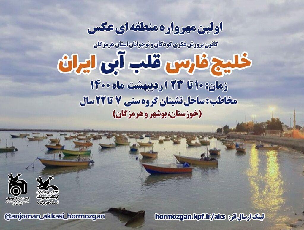 مهرواره منطقهای عکس «خلیج فارس، قلب آبی ایران»