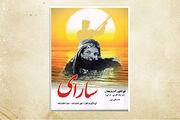 بازنویسی و انتشار داستان فاخر «سارای»