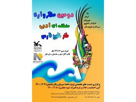 دومین مهرواره منطقهای ادبی طنز خلیج فارس سه برگزیده کرمانی داشت