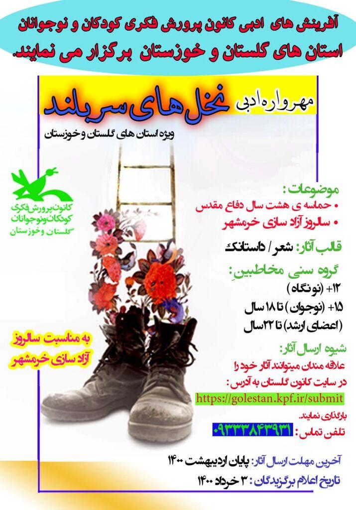 فراخوان مهروارهی ادبی « نخلهای سربلند» منتشر شد