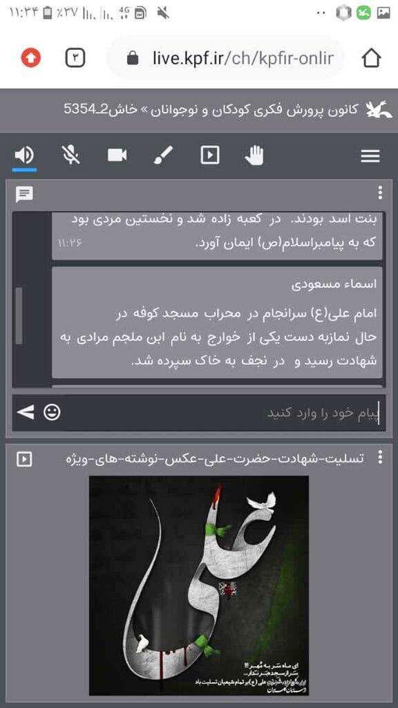 ویژهبرنامهی مجازی شهادت امام علی(ع) در مراکز فرهنگیهنری سیستان و بلوچستان برگزار شد