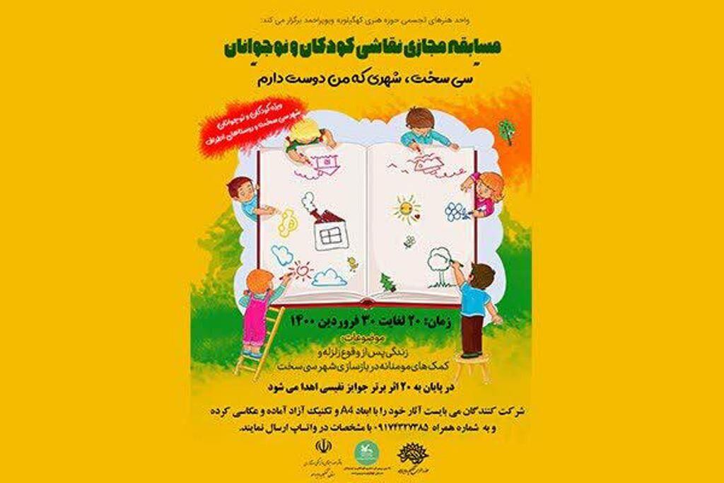"""برگزیدگان مسابقه نقاشی کودکان """"سی سخت شهری که من دوست دارم""""معرفی شدند"""