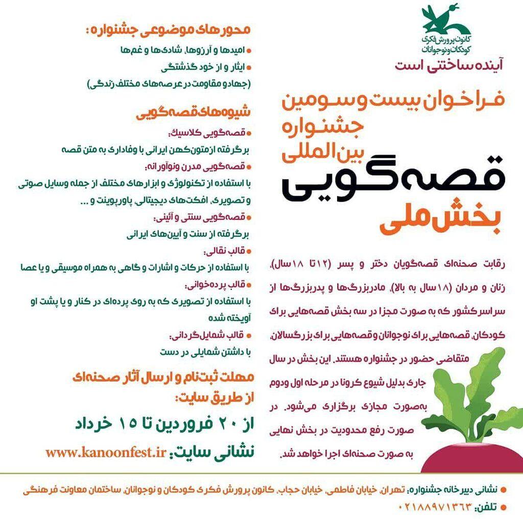 سومین جلسه دبیرخانه استانی جشنواره قصه گویی در آذربایجان غربی برگزار شد