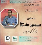 اسماعیل الله دادی شاعر کودک ونوجوان مهمان کانون ایلام شد