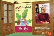 نشست تخصصی قصههای ۹۰ ثانیهای در کانون سمنان