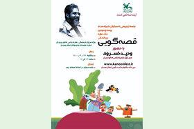 مسئول کمیتهی «قصهگوی برتر» جشنواره بینالمللی قصهگویی، میهمان بیستودومین روز از جلسات پویش «من قصهگو هستم»