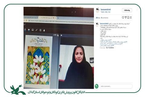 ویژهبرنامههای ماه مبارک رمضان در کانون استان گیلان