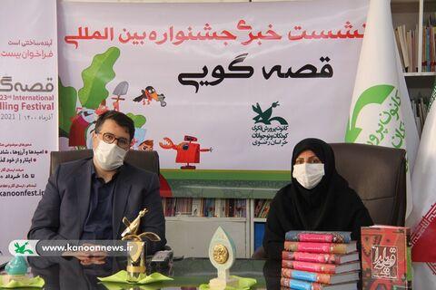 نشست خبری بیست و سومین جشنواره بین المللی قصهگویی کانون خراسان رضوی
