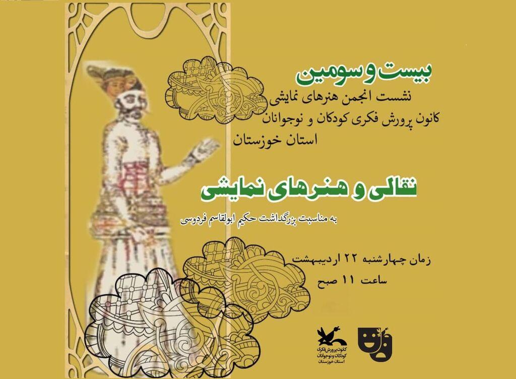 بیست و سومین نشست  انجمن هنرهای نمایشی کانون خوزستان مجازی برگزار میشود