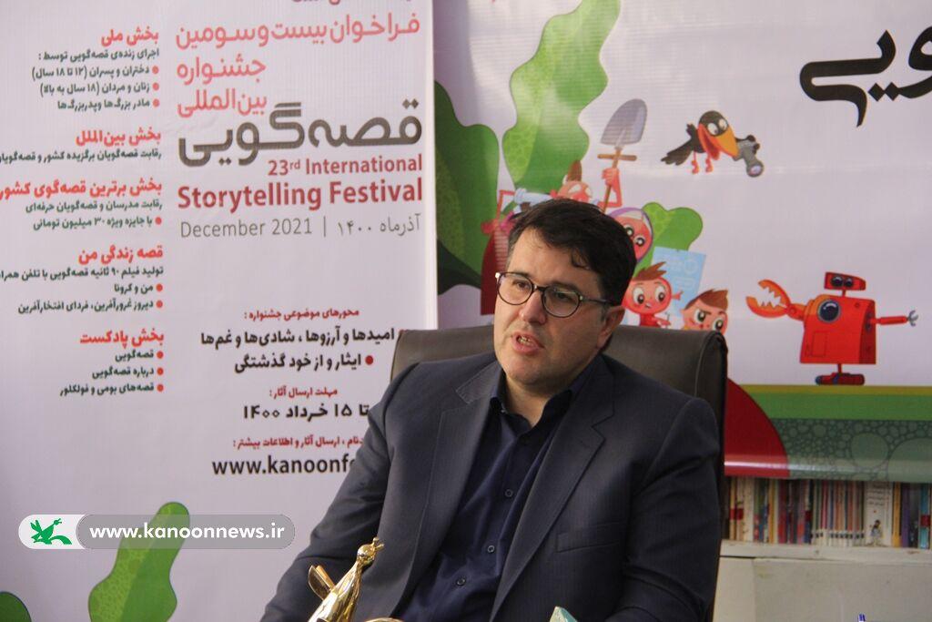 نشست خبری بیست و سومین جشنواره قصهگویی کانون خراسان رضوی