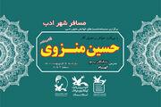 معرفی و خوانش آثار منزوی در کانون سمنان