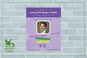 نخستین نشست مشترک انجمنهای سرود کشور به صورت مجازی در مازندران برگزار شد