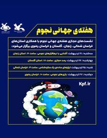 ویژه برنامه هفته جهانی نجوم