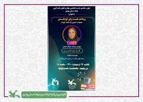 انجمن قصه گویی استان بوشهر به پرداختقصه ها پرداخت